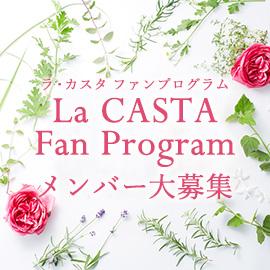 ラ・カスタ ファンプログラム メンバー大募集!