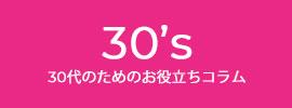 30代のためのお役立ちコラム