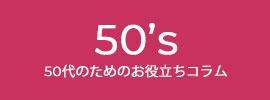 50代のためのお役立ちコラム